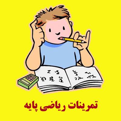 تمرینات ریاضی پایه