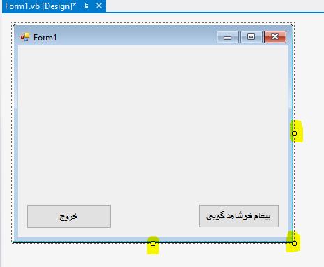 6. آموزش برنامه نویسی به زبان ساده . نمایش پیغامها در برنامه