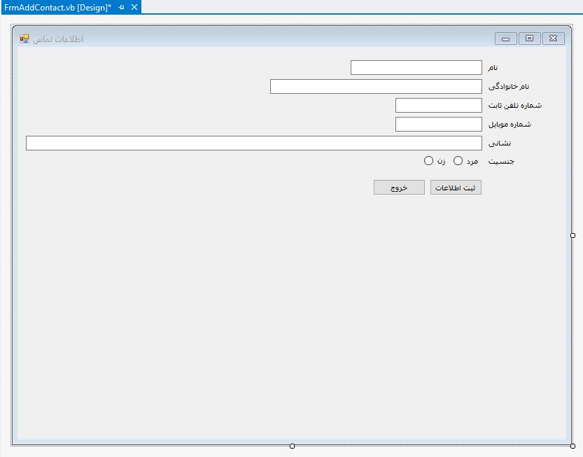 10. آموزش برنامه نویسی به زبان ساده . اضافه کردن کنترلها به فرم.