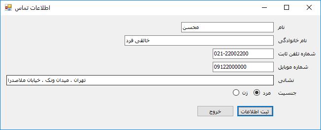 11. آموزش برنامه نویسی به زبان ساده . ملاحظات برنامه نویسی به زبان فارسی