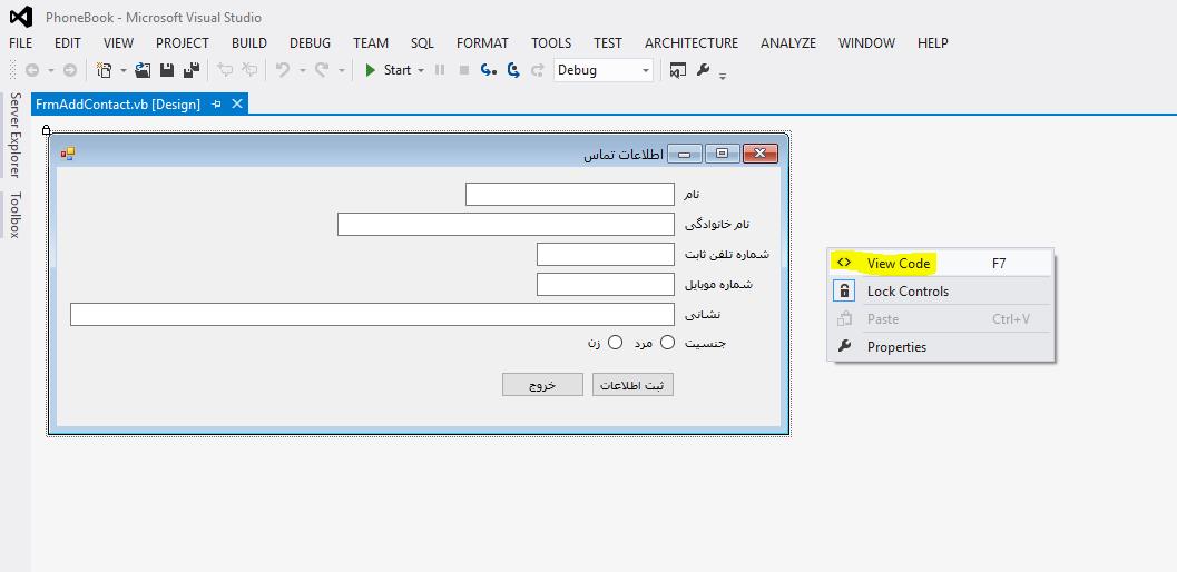 13. آموزش برنامه نویسی به زبان ساده . شروع کد نویسی پروژه دفتر تلفن