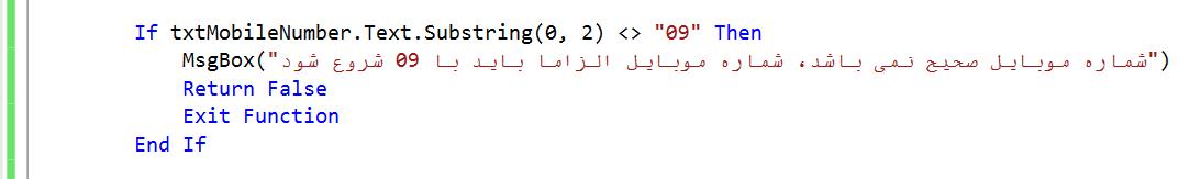17. آموزش برنامه نویسی به زبان ساده . بررسی صحت شماره موبایل