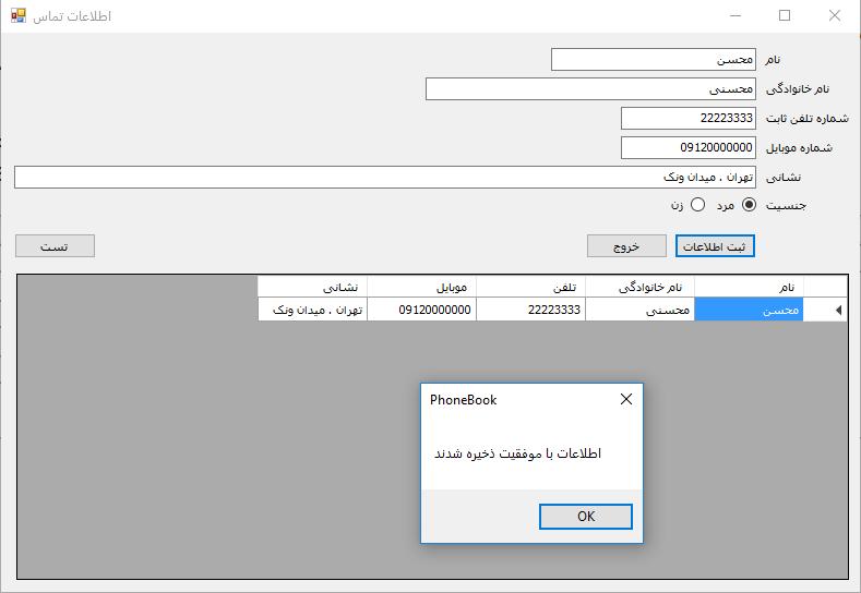 18. آموزش برنامه نویسی به زبان ساده . ذخیره سازی اطلاعات برنامه