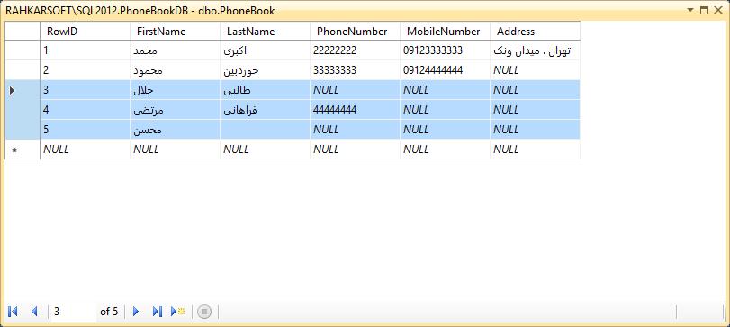 8. آموزش SQL Server به زبان ساده. Allow Nulls در فیلدهای جداول اس کیو ال سرور
