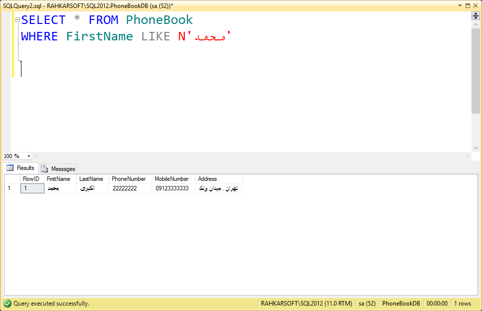12. آموزش SQL Server به زبان ساده. محدود کردن داده ها با دستور WHERE