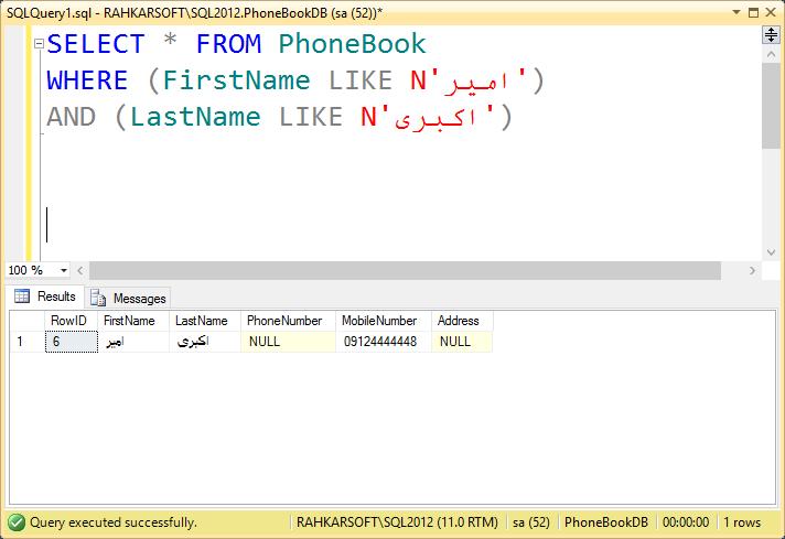 13. آموزش SQL Server به زبان ساده. استفاده از عملگرهای AND و OR