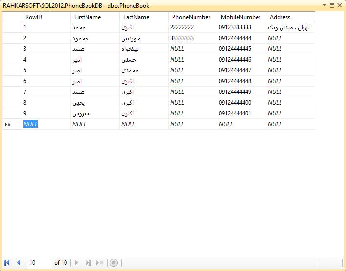 15. آموزش SQL Server به زبان ساده. مرتب سازی نتایج جستجو با دستور ORDER BY