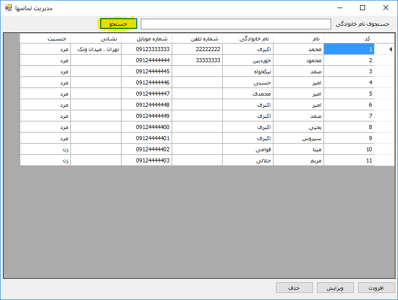 22. آموزش برنامه نویسی به زبان ساده . بازیابی اطلاعات از پایگاه داده
