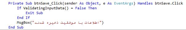 23. آموزش برنامه نویسی به زبان ساده . افزودن اطلاعات به جداول پایگاه داده