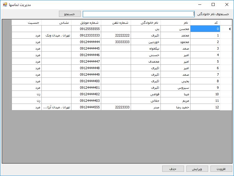 26. آموزش برنامه نویسی به زبان ساده . استفاده از رویدادهای فرم (Form Events)