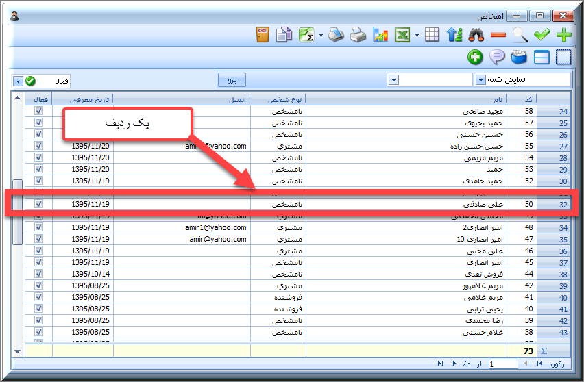 تنظیمات شبکه نمایش داده (گرید)