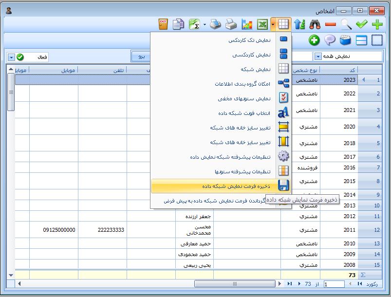 شخصی سازی شبکه نمایش داده (گرید)