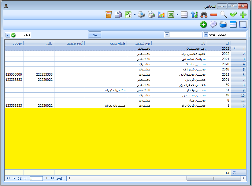تنظیمات پیشرفته شبکه نمایش داده