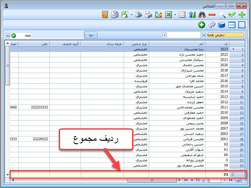 تنظیمات پیشرفته شبکه نمایش داده (تنظیمات ردیف ها)