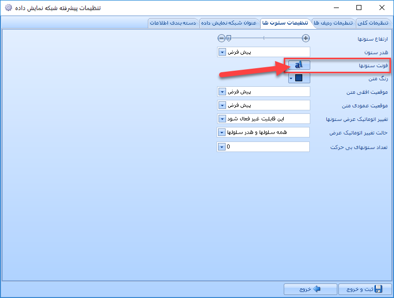تنظیمات پیشرفته شبکه نمایش داده (تنظیمات ستون ها)