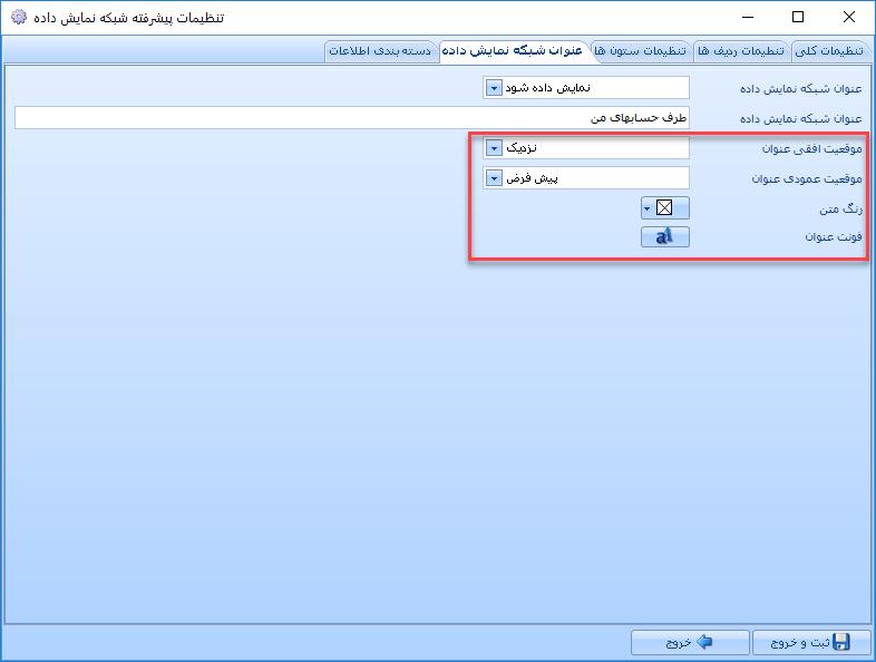 تنظیمات پیشرفته شبکه نمایش داده (عنوان شبکه نمایش داده)