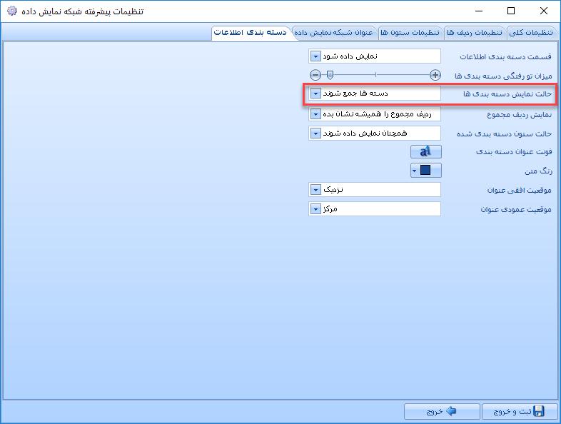 تنظیمات پیشرفته شبکه نمایش داده (دسته بندی اطلاعات)