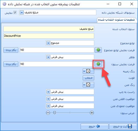 تنظیمات پیشرفته ستون ها در شبکه نمایش داده (گرید)