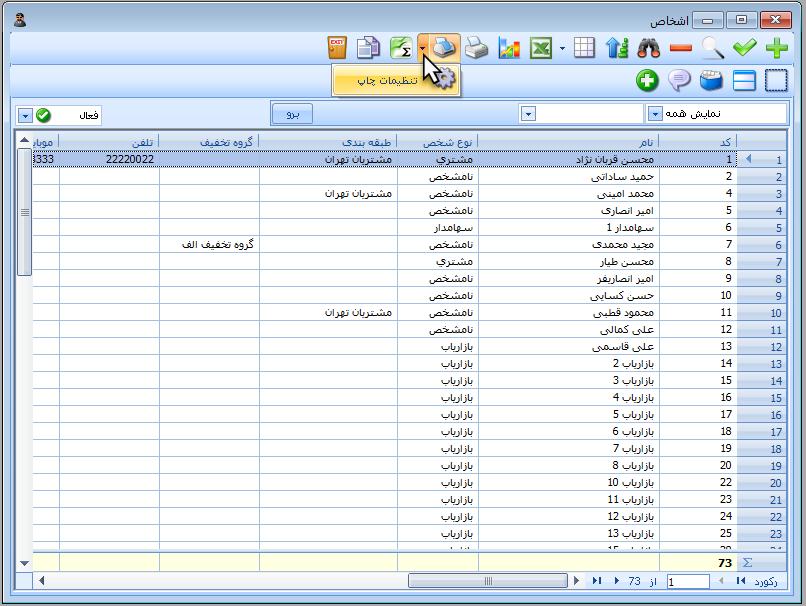 ابزار گزارش ساز راهکار : سایر گزارشات