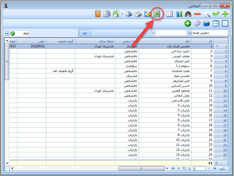 ذخیره بصورت فایل اکسل : ذخیره کردن داده های نرم افزار در قالب اکسل