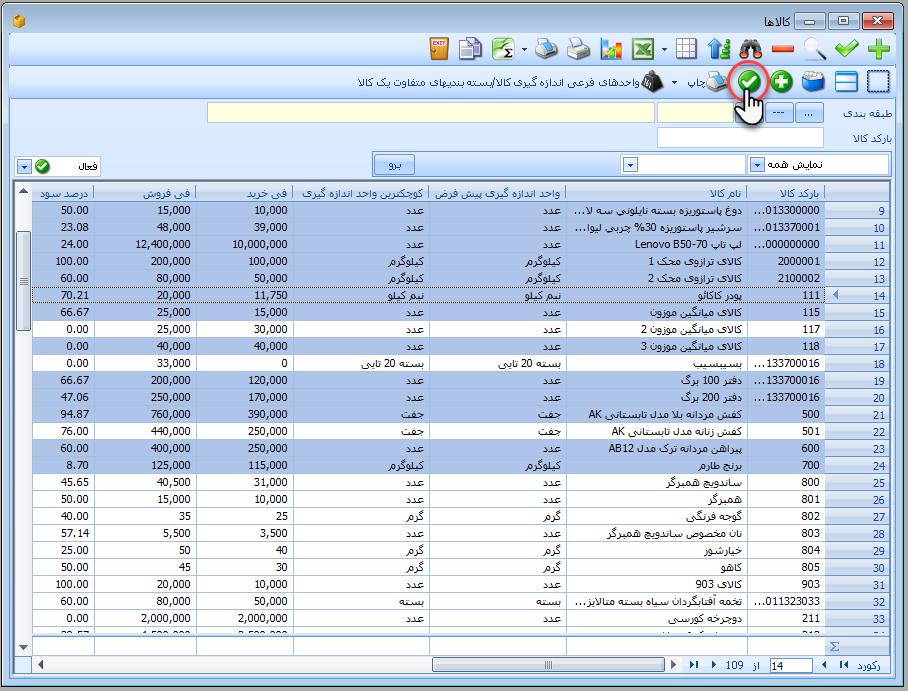 مدیریت کالاها