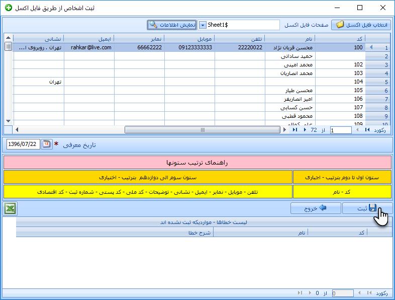 ثبت اطلاعات طرف حسابها (اشخاص) از روی فایل اکسل
