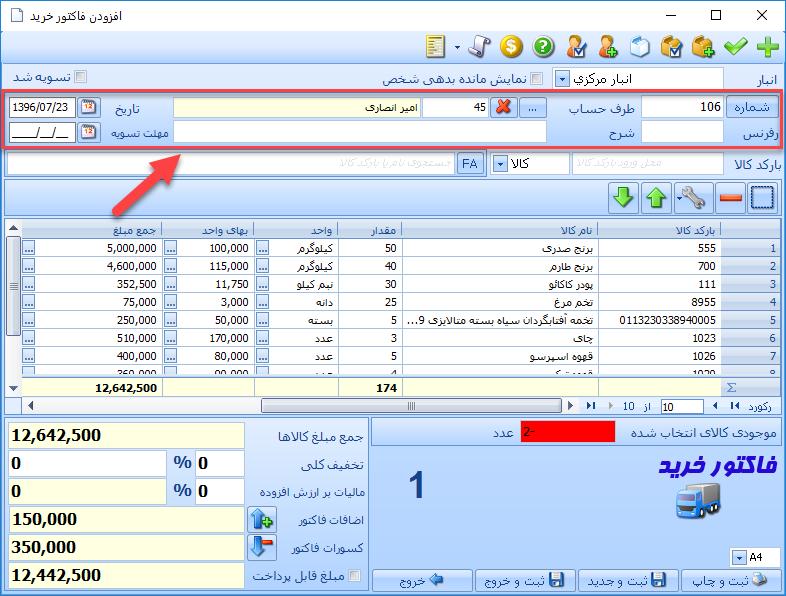 آشنایی با قسمتهای مختلف فرم ثبت فاکتورها