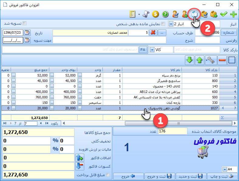 کادر انتخاب انبار در فرم ثبت فاکتورها