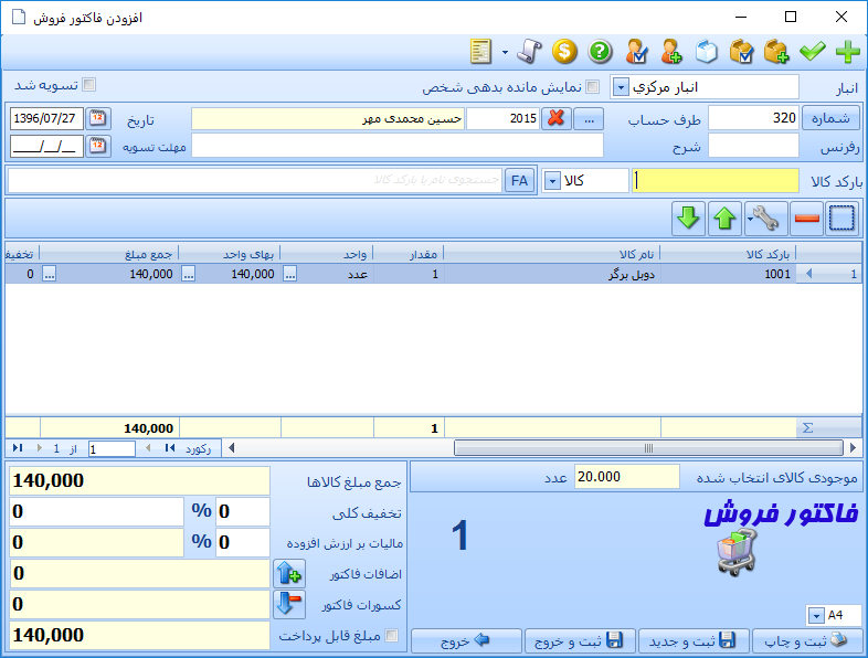 ثبت کالا در فاکتور با استفاده از دکمه های ماشین حسابی در صفحه کلید