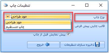 کادر محاوره ای تنظیمات چاپ