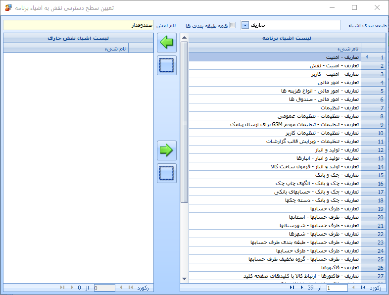 تعیین دسترسی های نقش به اشیاء برنامه