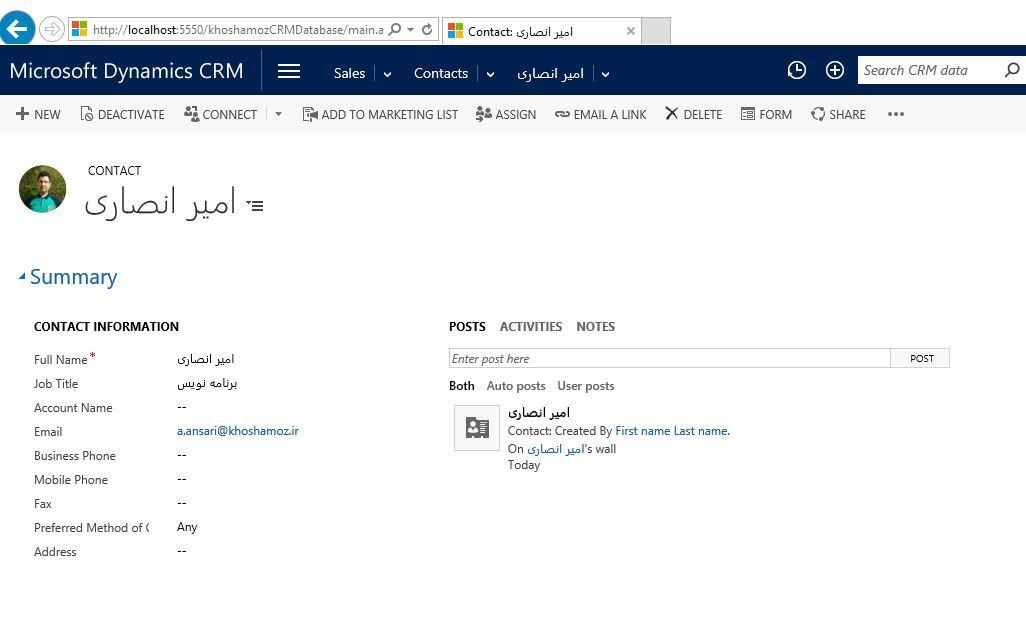 آموزش مایکروسافت CRM 2016 - ویرایش Contact . آموزشگاه رایگان خوش آموز