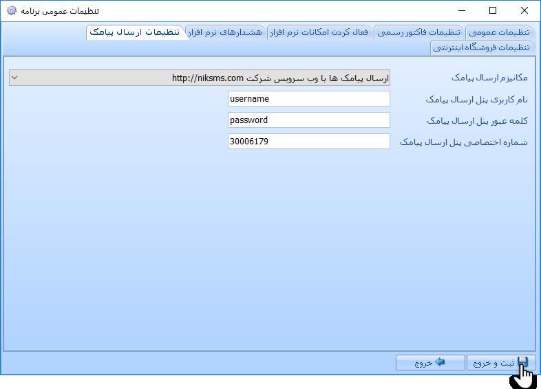 تنظیمات اولیه بخش ارسال و دریافت پیامک