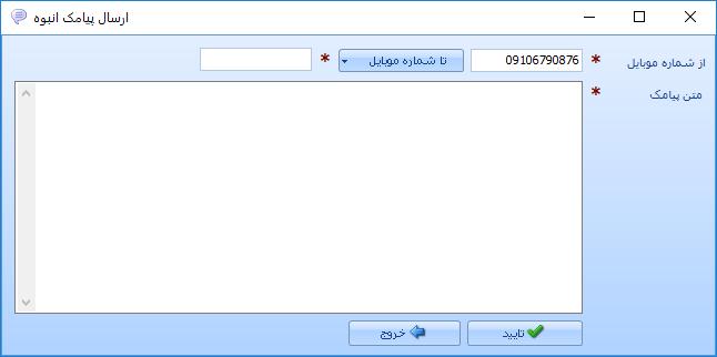 ارسال پیامک انبوه به بازه ای از شماره موبایل ها