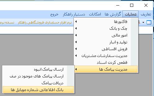 ارسال پیامک برای بانک اطلاعاتی شماره موبایل ها . آموزشگاه رایگان خوش آموز