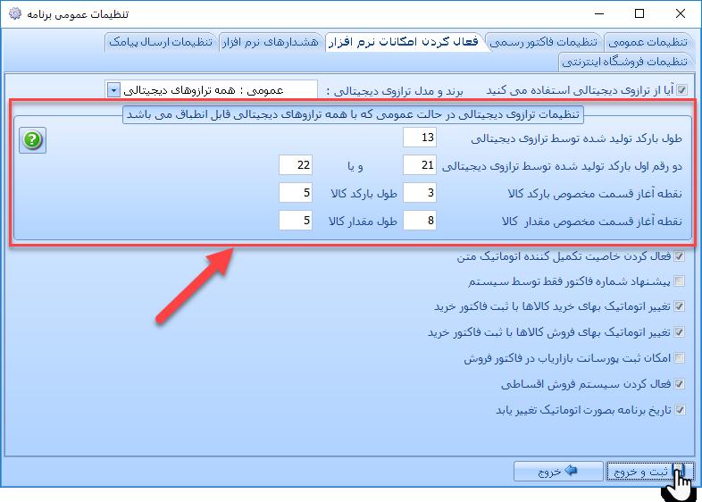 تنظیمات بارکد ترازوی دیجیتالی در حالت عمومی