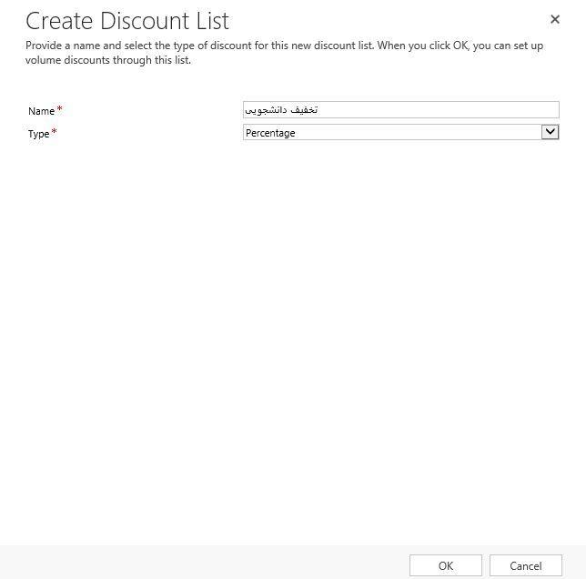 آموزش مایکروسافت CRM 2016 - افزودن محصولات به CRM . آموزشگاه رایگان خوش آموز