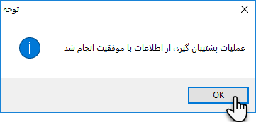 تهیه نسخه پشتیبان Backup