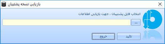 بازیابی نسخه پشتیبان Restore