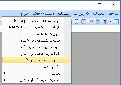نرم افزار سررسید فارسی راهکار