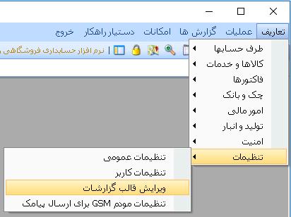 چاپ اضافات و کسورات در فاکتور