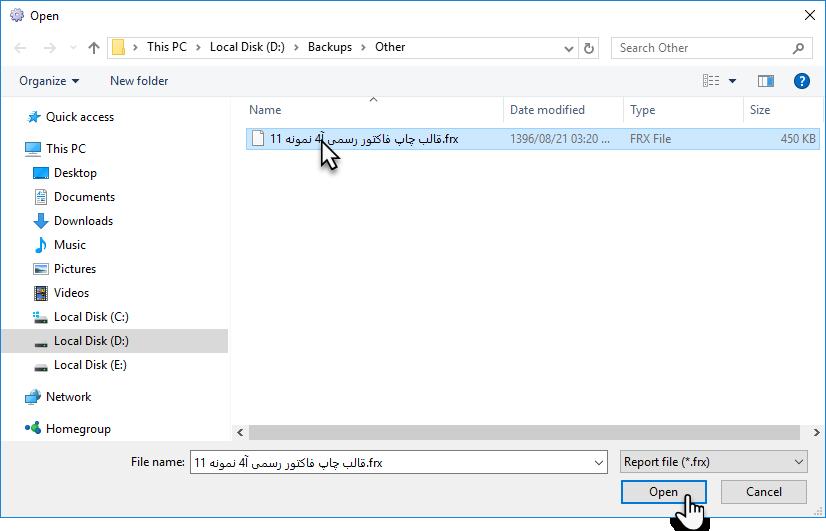 نحوه ذخیره سازی و بازیابی فایلهای نرم افزار FastReport