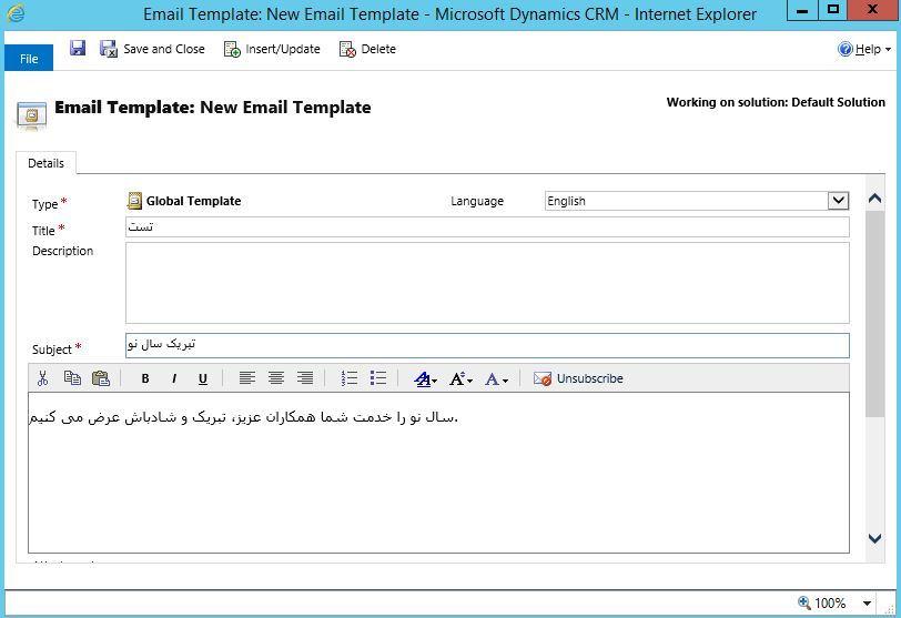 آموزش مایکروسافت CRM 2016 - ایجاد قالب آماده ایمیل . آموزشگاه رایگان خوش آموز