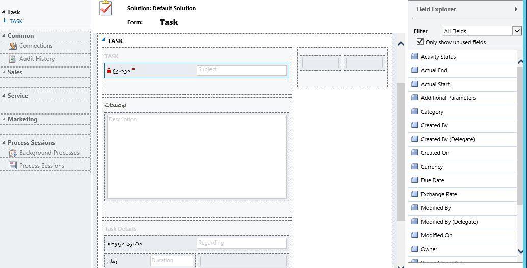 آموزش مایکروسافت CRM 2016 - بخش سفارشی سازی فرمها - قسمت دوم . آموزشگاه رایگان خوش آموز