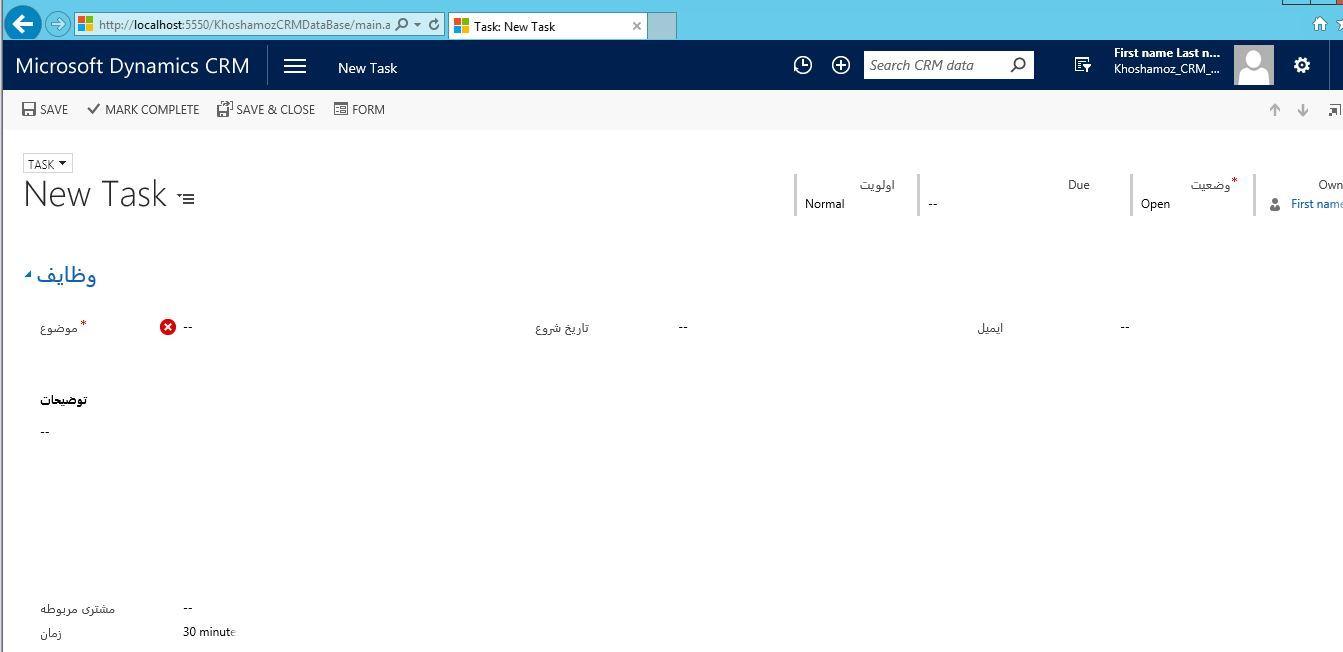 آموزش مایکروسافت CRM 2016 - بخش سفارشی سازی فرمها - قسمت هشتم . آموزشگاه رایگان خوش آموز