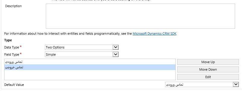 آموزش مایکروسافت CRM 2016 - بخش سفارشی سازی فرمها - قسمت دهم . آموزشگاه رایگان خوش آموز
