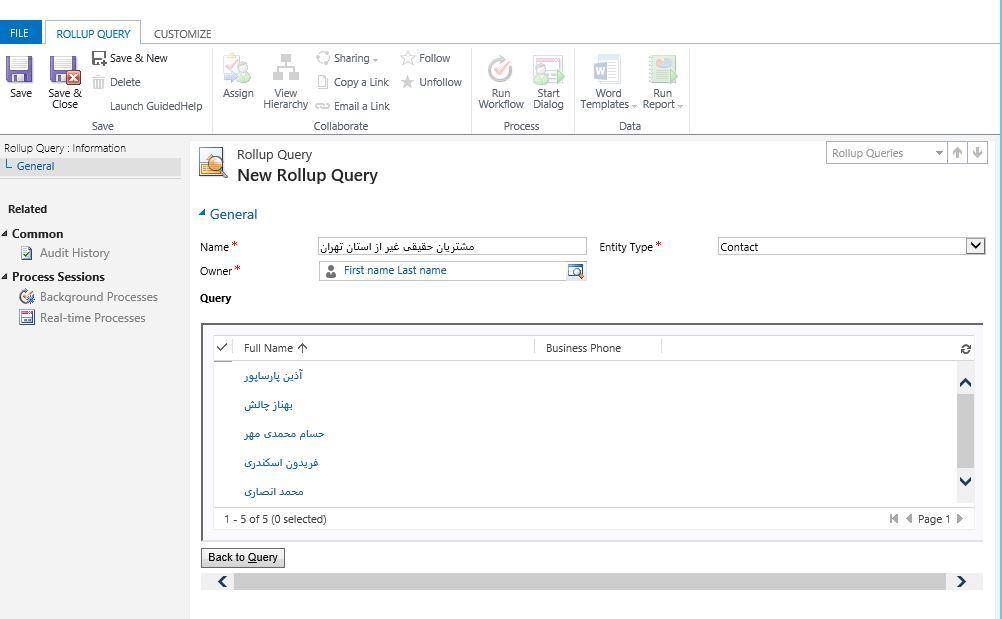 آموزش مایکروسافت CRM 2016 - آشنایی با فرم Rollup Queries . آموزشگاه رایگان خوش آموز