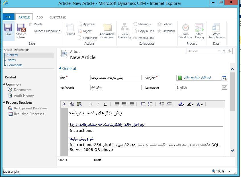 آموزش مایکروسافت CRM 2016 - بررسی فرم Articles  . آموزشگاه رایگان خوش آموز