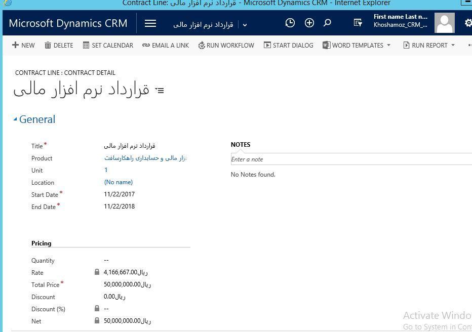 آموزش مایکروسافت CRM 2016 - آشنایی با contracts یا قراردادها . آموزشگاه رایگان خوش آموز