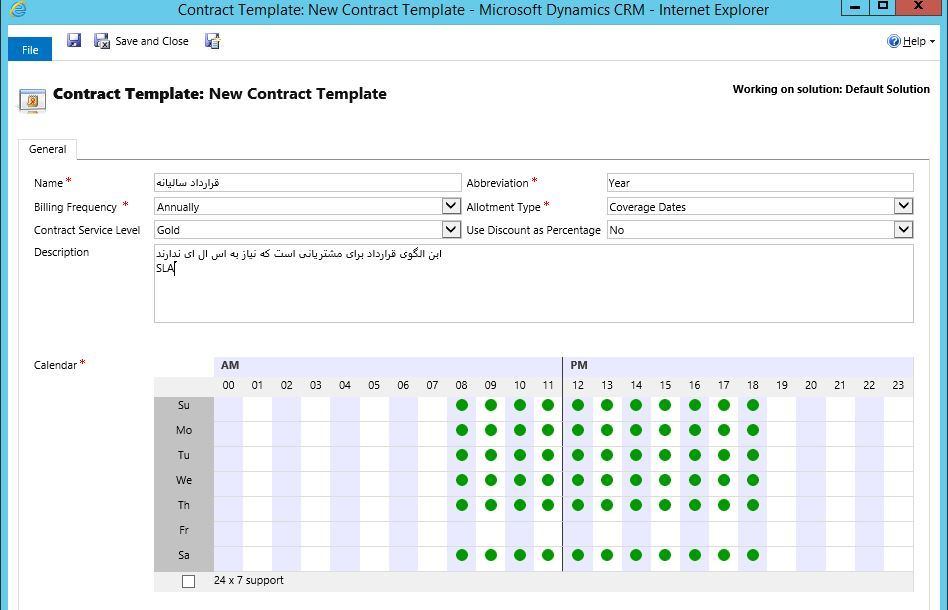 آموزش مایکروسافت CRM 2016 - نحوه ایجاد الگوی قراردادها یا Contract Template . آموزشگاه رایگان خوش آموز
